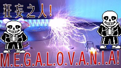 如何用高压电演奏一曲Megalovania?Sans狂妄之人来袭!