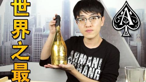 试喝世界顶级香槟黑桃A与普通起泡酒有什么不同?女装是不可能的!