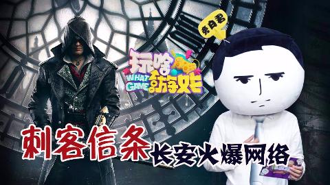 【玩啥游戏】刺客信条长安火爆网络,没钱玩家喜迎斗鱼上市 21