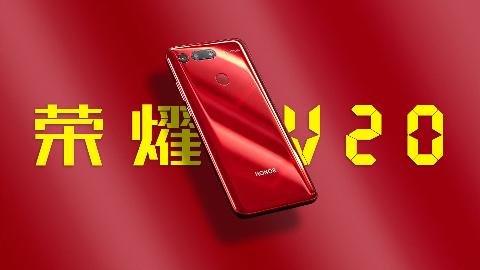 荣耀V20评测:3000元最好的华为手机?
