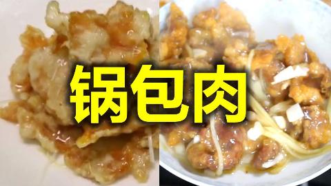 """和王刚厨师长专心学做""""锅包肉"""",味道还行,大家可以做着吃"""