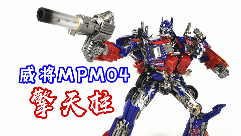 最还原的擎天柱玩具?变形金刚威将MPM04擎天柱-刘哥模玩