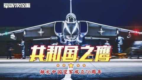 【军武次位面】共和国之鹰 歼八、歼十、飞豹 三集连播