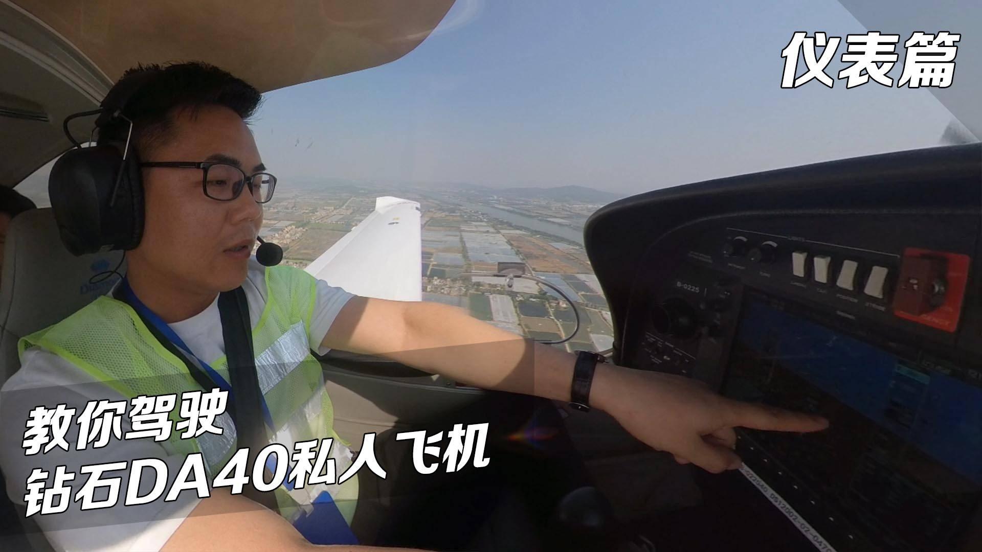 教你驾驶钻石DA40私人飞机-仪表篇!