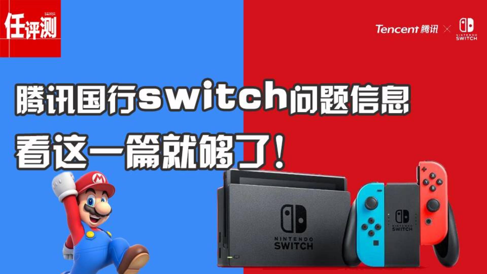 switch国行信息汇总,你想知道的信息都在这里