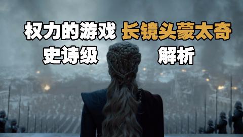 [超会拍]《权力的游戏》史诗级长镜头和蒙太奇解析