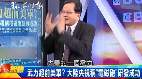 电磁炮听了想打人!台娱乐节目竟称中国电磁炮技术来自俄罗斯