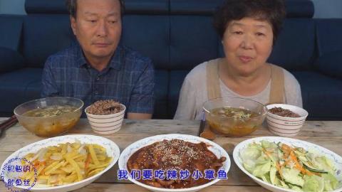 中字:韩国兴森的父母,今天吃辣炒章鱼、炒土豆、凉拌菜,黄瓜汤