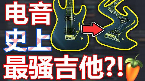难道这就是史上最骚的吉他?我还把它做成了电音?!(原创电音《Fearless》)