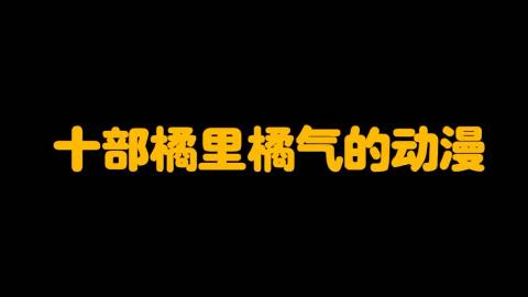 【推荐】十部橘里橘气的动漫