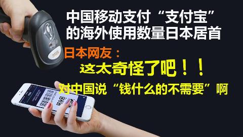 """中国移动支付""""支付宝""""的海外使用数量日本居世界首位"""