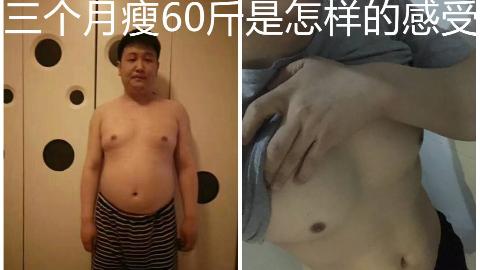 瘦身计划3个月减掉60斤是一种什么样的体验?