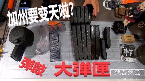 大弹匣弹鼓开箱加州枪法下的HKMR556 762 AR15 Glock 民版416417M110A1