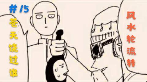 【一拳超人】原作15.A级英雄挑战琦玉!吹雪出现,惨案发生!