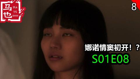 泰版富江,玩弄人性的黑暗使者,也动真情!《禁忌女孩》第八集
