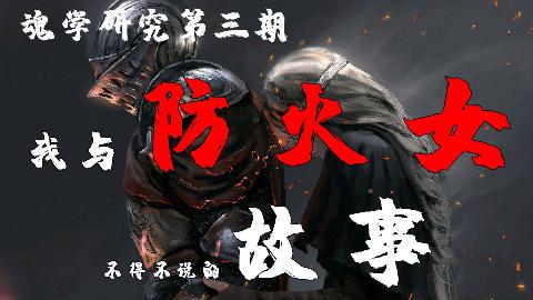 【魂学】我与防火女不得不说的故事!