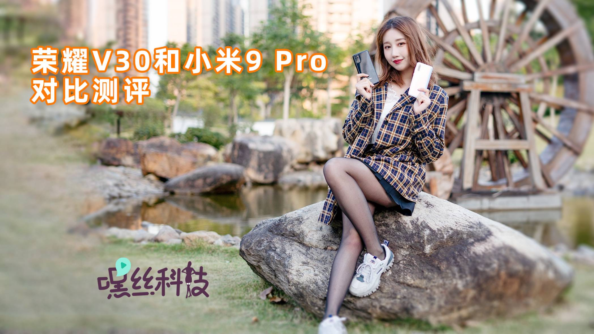 美女对比测评荣耀V30和小米9 Pro,两部旗舰5G手机各有什么优势?