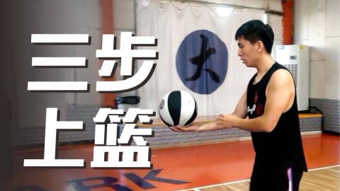 老胡篮球课堂:你真的会三步上篮吗?这些细节必须要注意!