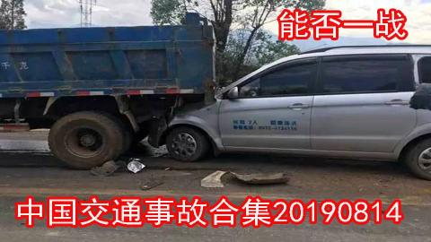 中国交通事故合集20190814:车主醉酒撞树侧翻,并且还是闯红灯