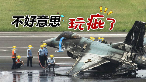 【点兵1006】 基本操作:美国飞行员玩砸了 20多人死于非命