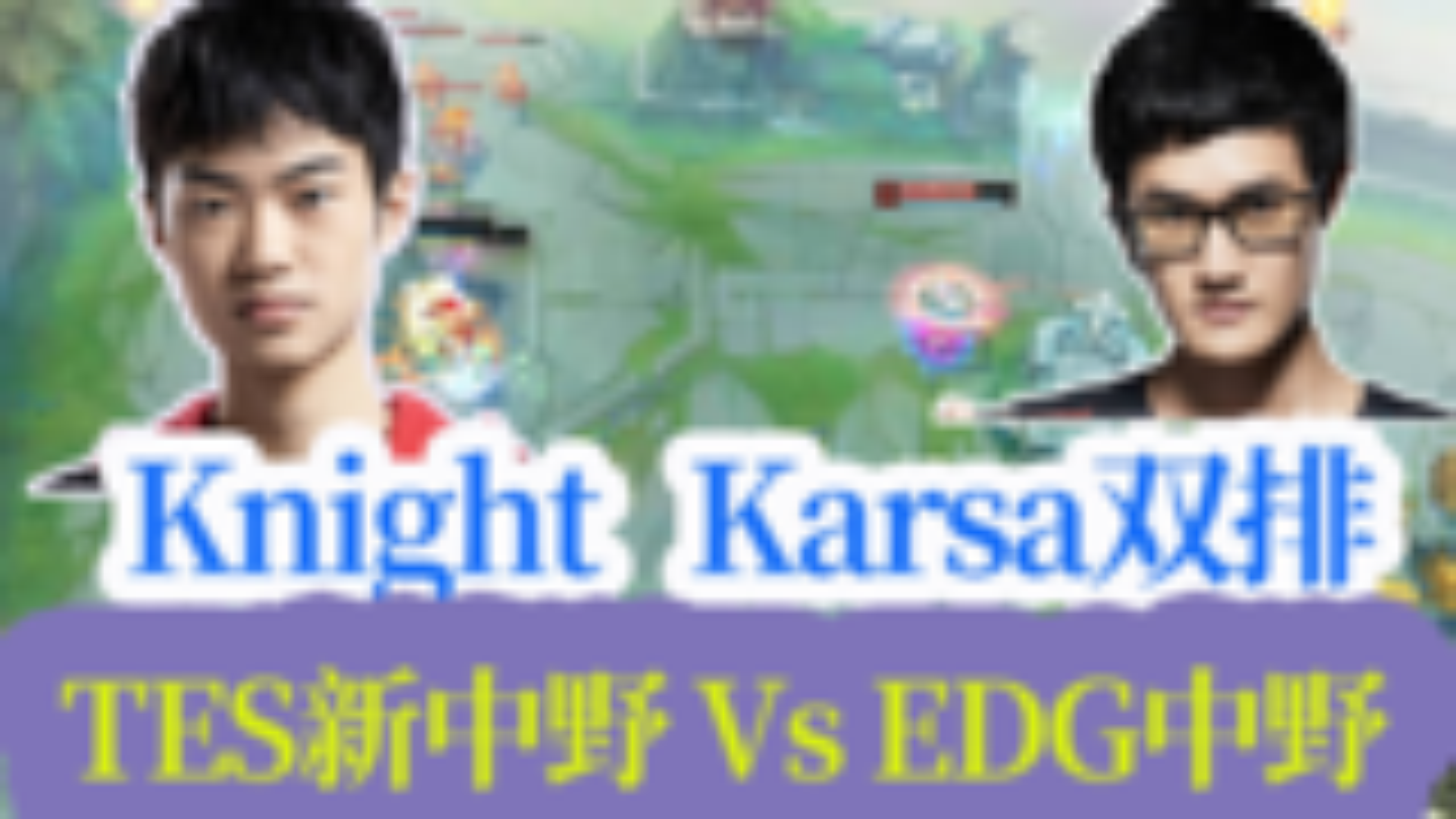 Knight奇亚娜 Karsa酒桶 TES新中野组合韩服狠狠压制EDG中野