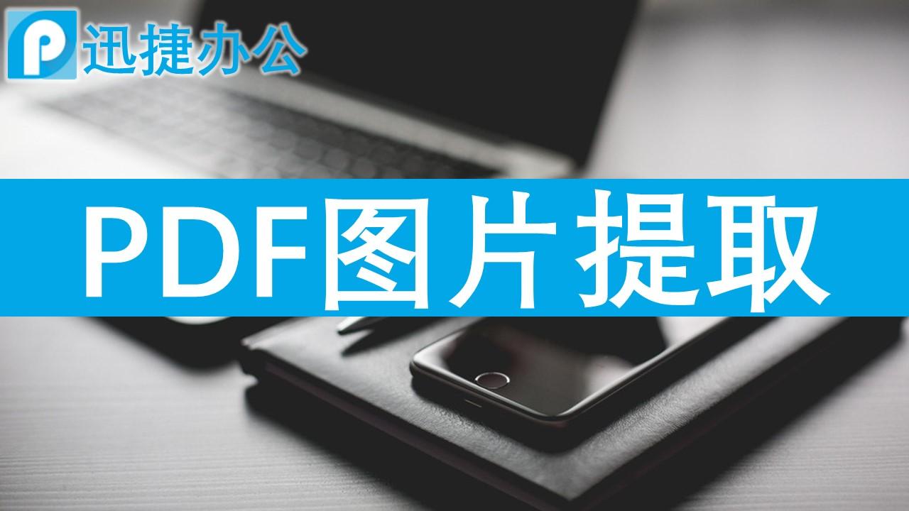 PDF图片如何进行提取?