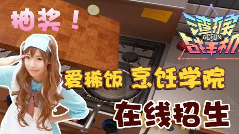 【渣猴战主机】爱稀饭烹饪学院在线招生