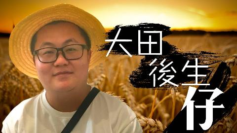 【孙笑川】新津抽象仔