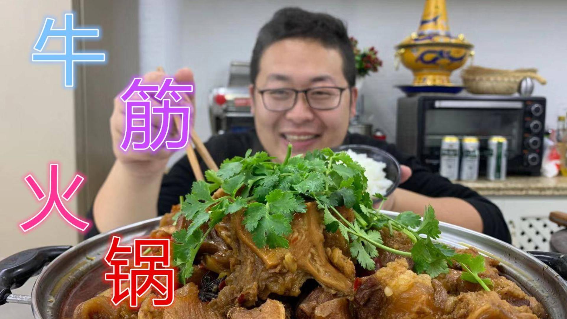 """180买个高压锅,125买5斤碎牛肉,做""""筋头巴脑火锅""""简单吃一口"""