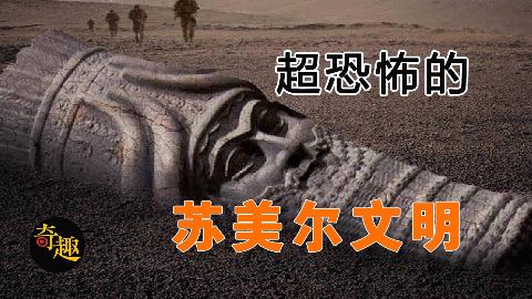 苏美尔文明,历史课本中从未提及的超恐怖文明!