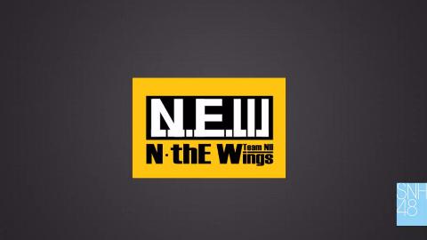 SNH48 NⅡ队《N.E.W》公演弹幕版录像(2019.05.04 最后一场?)