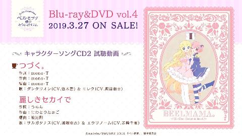 动画『只要贝尔哲布布大小姐喜欢就好。』BD&DVD第4卷 [完全生产限定版特典]角色歌CD2试听动画