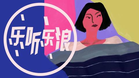 【新歌遴选】3 / 4 月 慢听歌