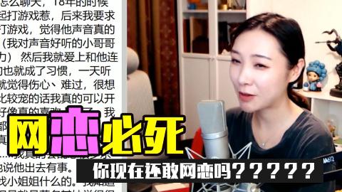 """网恋必死!""""网恋教母""""女流让你彻底打消这个念头!"""