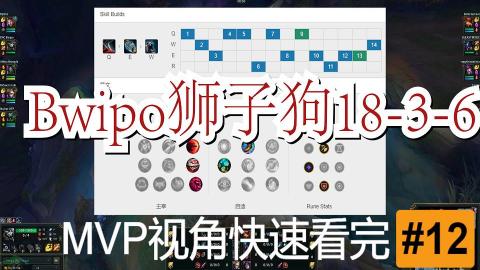 FNC.Bwipo狮子狗打野【MVP视角快速看完一局王者排位】#12
