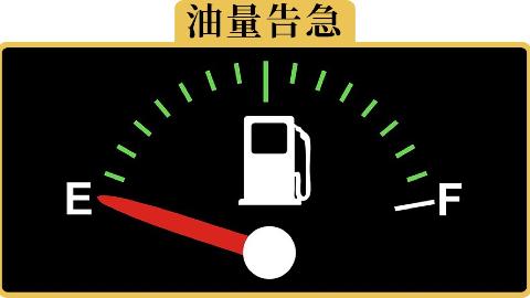 油表显示没油了,车子还能坚持到加油站吗