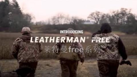 LEATHERMAN FREE系列 新品全新出发