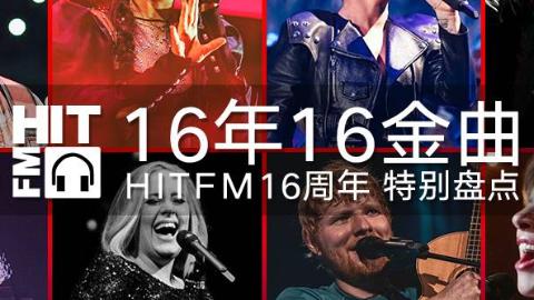 HITFM 16年16金曲 | HITFM 16周年庆 特别盘点节目