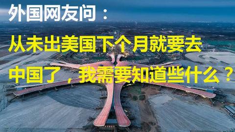 外国网友问:下个月就要去中国了,我需要知道些什么?