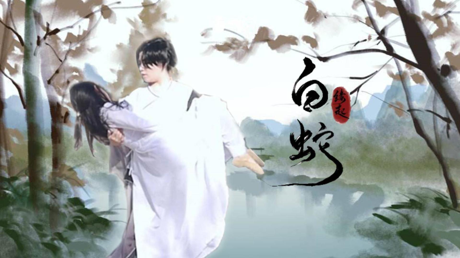 【封肆&琼林】沈阳古风dancer翻跳【白蛇缘起】,结尾有高能!
