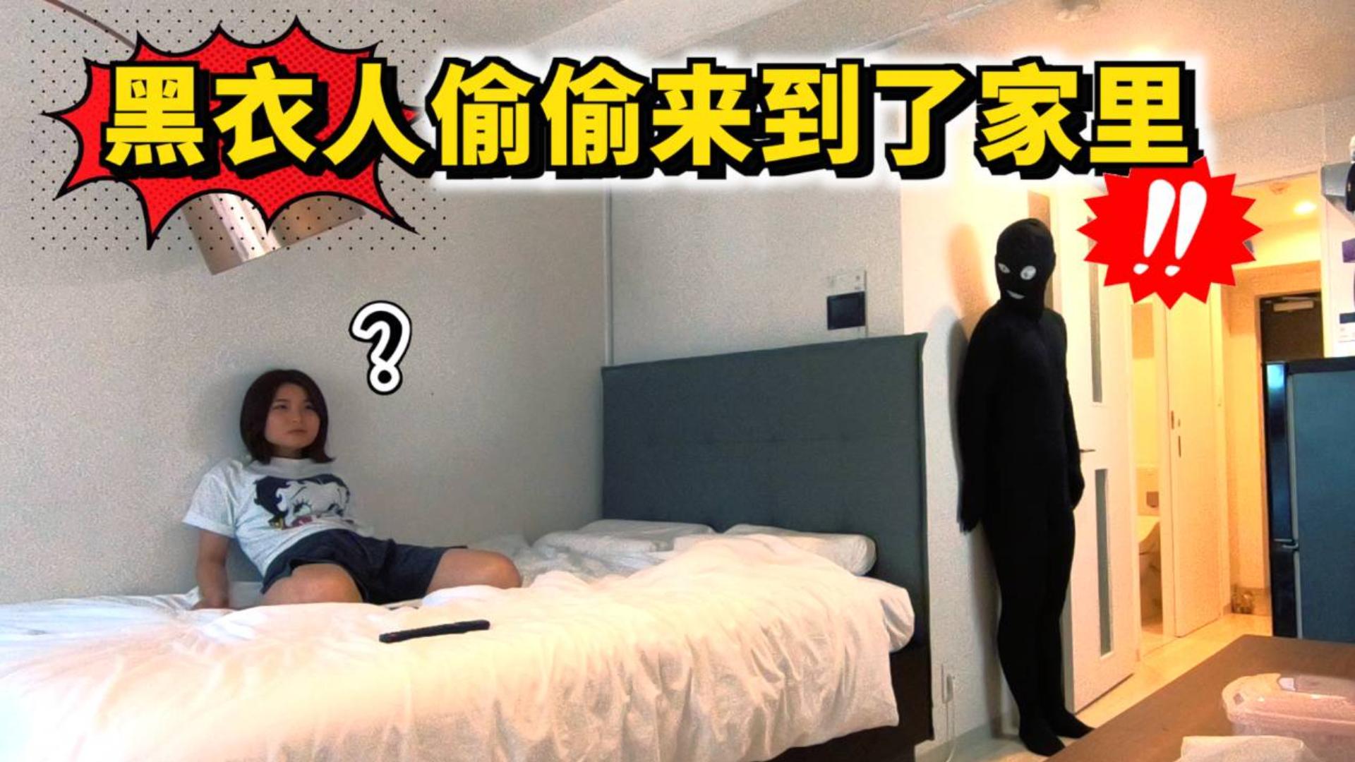 日本妹子吃完饭回家,男友假扮黑衣人偷偷的躲在了家里....