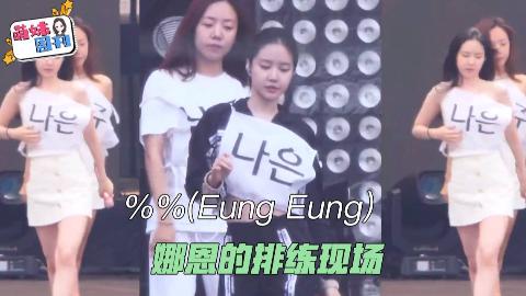 apink娜恩的排练现场!%%(Eung Eung)
