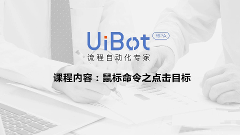 RPA机器人—【UiBot使用教程】鼠标命令详解(一)