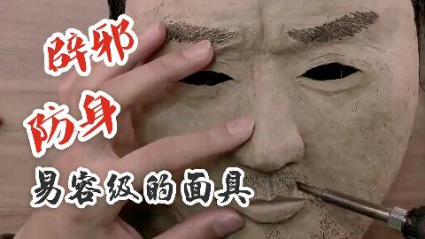 100%还原「釜山行」马东锡面具,堪称防身辟邪利器
