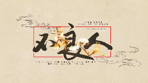 【小魂 】不良人(为国漫崛起而唱歌!)
