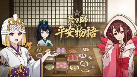阴阳师·平安物语 第2季 第9集 和果子 中配版