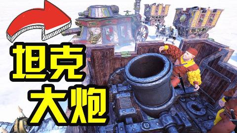 阿姆西《全面战争战锤2-帝国远征军》03丨坦克!大炮!人类军团对抗异族最有力的武器