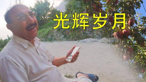 在巴基斯坦农村给巴铁播放《光辉月岁》,大叔听完带中国小伙摘苹果