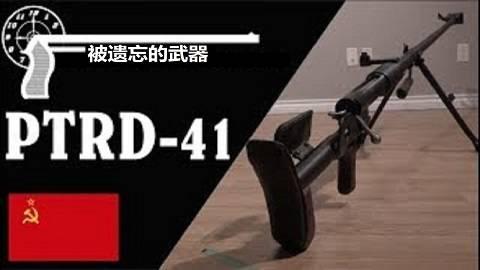 【搬运/已加工字幕】PTRD-41反坦克步枪 历史介绍&内部结构拆解