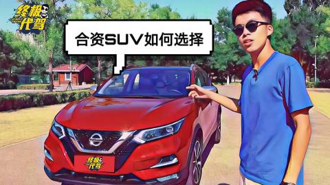 在欧洲销量第一的日本车 日产逍客值得买吗?